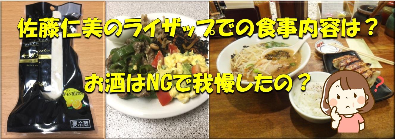 佐藤仁美のライザップでの食事メニューは?お酒はNGで我慢したの?